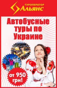 """Баннер для туроператора """"Украина"""""""