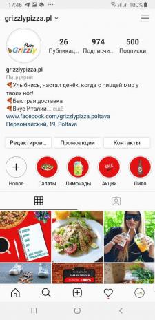 Ведение акк в Инстаграм и фб доставки пиццы