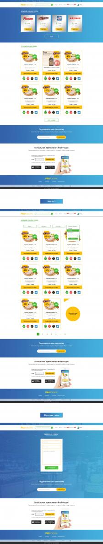 Дизайн сайта о скидках в торговых сетях