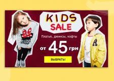 Оффер для детского интернет-магазина