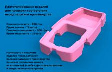 PodPillow prototype