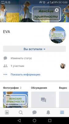 Оформление групп в Вконтакте