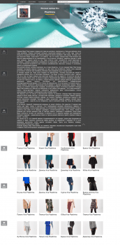 Описание каталога: одежда Кира Пластинина