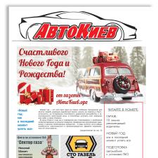Газета Автокиев