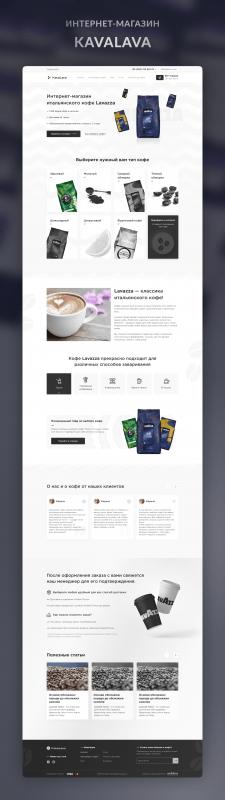Интернет магазин оф. поставщика кофе Lavazza