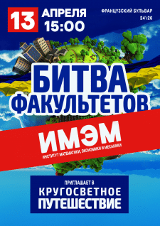 Poster IMEM