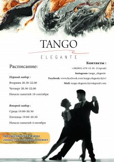 флаер для школы танго