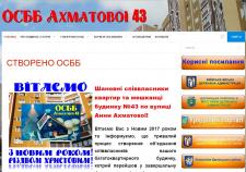 Сайт на joomla -ОСББ Ахматовой 43