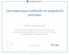 Сертификаты Adwords