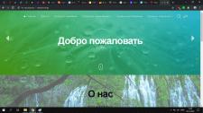 """Официвльный сайт ООО """"Водоканал"""""""