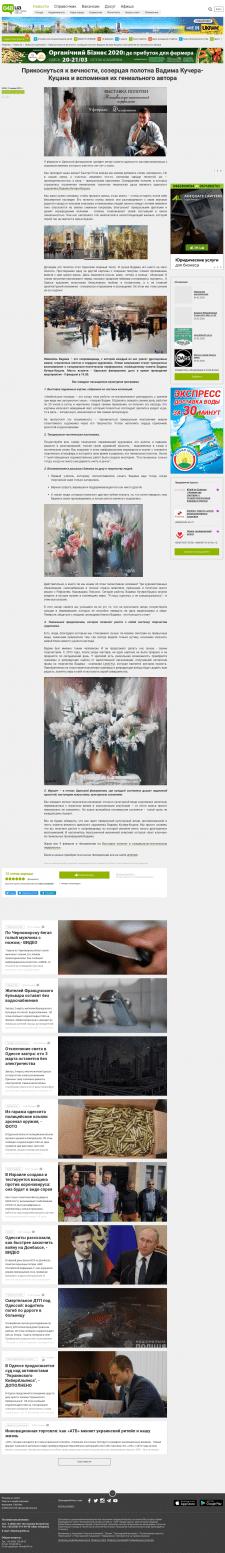 Статья-рассказ о живописце Вадиме Кучере-Куцане