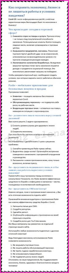 Мобильное приложение для покупок в условиях Covid