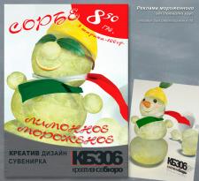"Реклама мороженого от ""ПотейтоХаус"