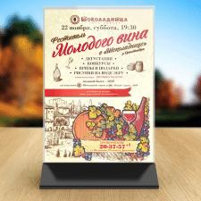 Тейбл тент сезонный, сеть кофеен «Шоколадница»