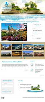 Сайт для туристичної компанії Ексклюзив