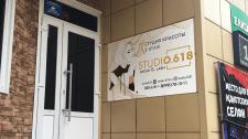 Баннер для STUDIO.618