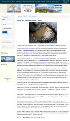 Начат экстренный ремонт дорог