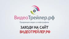ВидеоТрейлер.рф