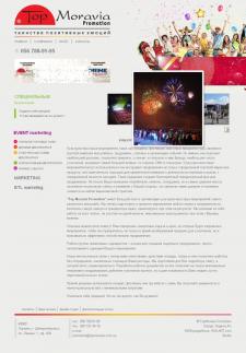 Сайт фирмы, занимающейся широким спектром маркетинг-услуг