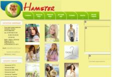 Торговля по модным каталогам в Донецке. Hamster