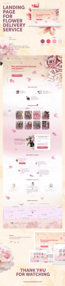 Дизайн сайта по продаже цветов