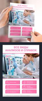 Листовка MedClinica