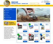 Интернет автомагазин Makscar