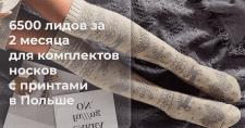 6500 лидов за 2 месяца для комплектов носков с принтами в Польше