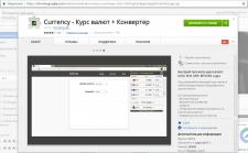 Расширение на Chrome - Курс Валют