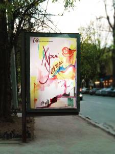 Концертный постер