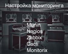 Monitoring серверов