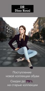 Дизайн билборда обуви