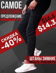 Креатив для рекламы марки одежды (тз)