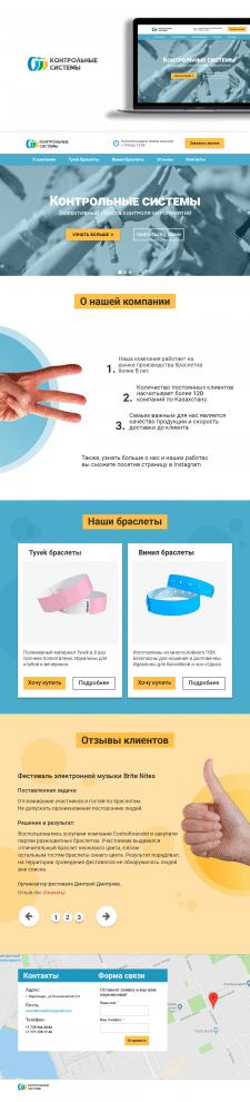 Дизайн сайта производителя контрольных браслетов.