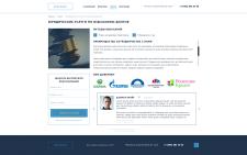 Юридическая компания (услуги)