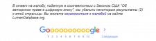 Удаление негативной информации из поисковика