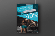 """Постер """"Акция"""""""
