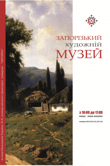 Плакат для выставки