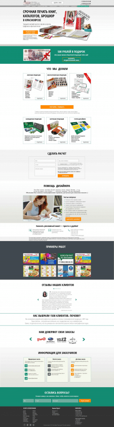 Landing page для типографии