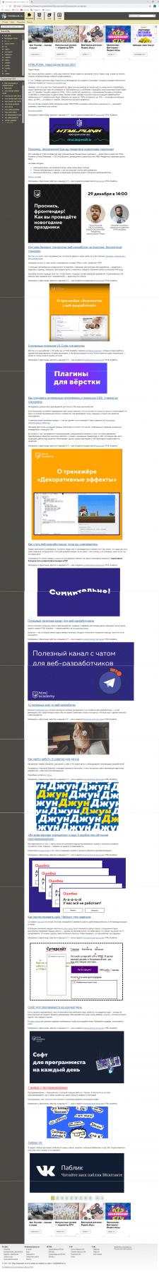 "Верстка сайта ""htmlbook.ru"""
