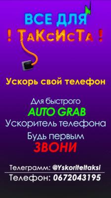 Анимация Инстаграм реклама