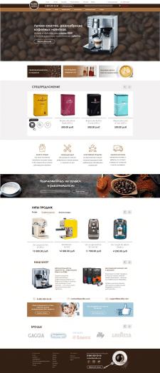 Интернет-магазин кофе и кофейного оборудования