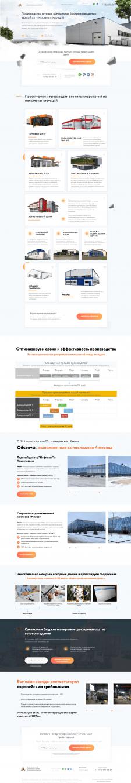 """Сайт для строительной компании  ООО """"Арслан"""""""