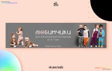 """Обложка для группы """"Любимчики"""""""