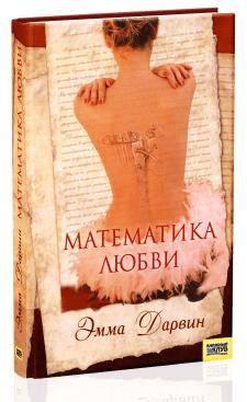 Обложка Э. Дарвин «Математика любви» для КСД