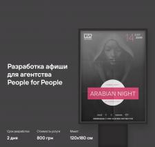 Разработка афиши для агентства People for People