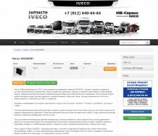 Описание автозапчастей для сайта shop.iv-service