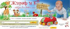 Наполнение сайта jirafiko.ru