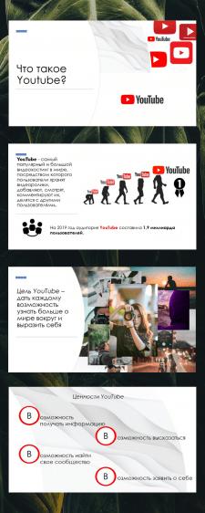 Презентация о YouTube