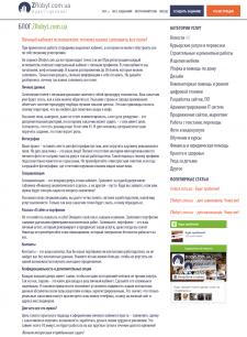 Статья в блог для сайта zrobyt.com.ua